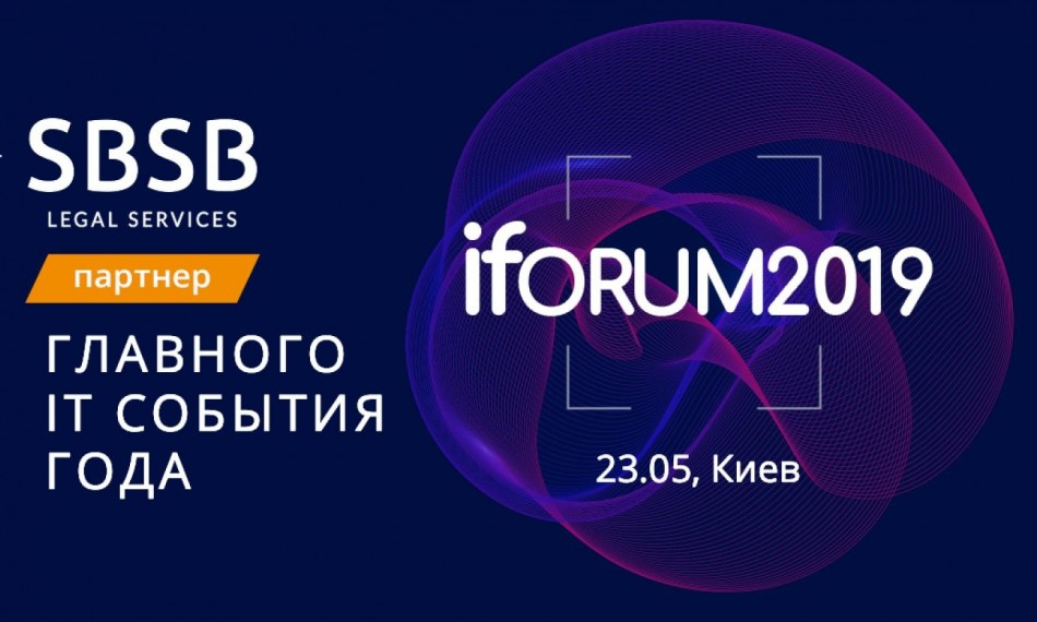 Ukrainian forum of netizens 2019 with the participation of SBSB