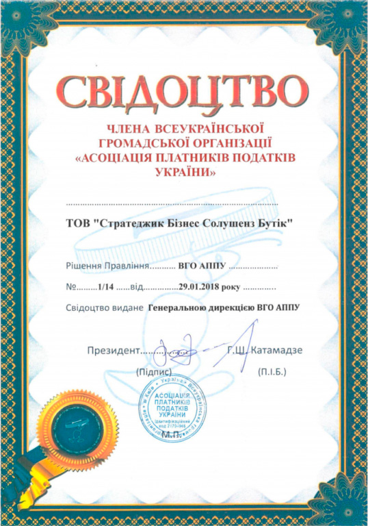 Taxpayers association of Ukraine